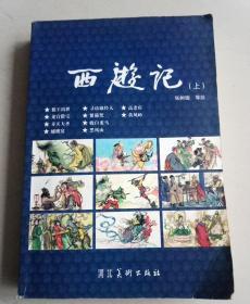 连环画 西游记(上)