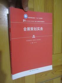 会展策划实务(21世纪高职高专规划教材·会展策划与管理系列) 16开