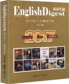 英语文摘 2017年1~12期合订本