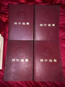 列宁选集(硬精装1-4册全)