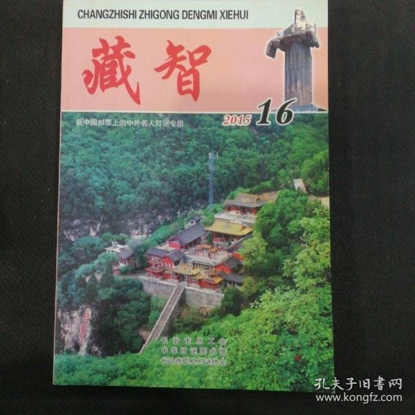 藏智(16)----(32开平装  2015年8月印   新中国邮票上的中外名人灯谜专辑)