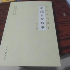 新编古今故事/公民道德读本
