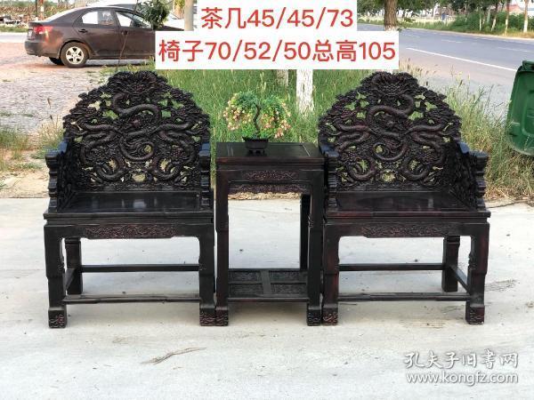 雕龙 太师椅茶桌三件套 ,品相及尺寸如图