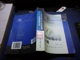 二十世纪 外国短篇小说经典