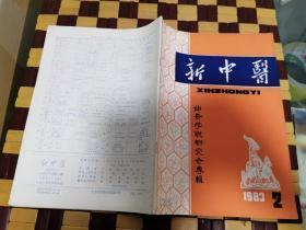 新中医(1983/2)仲景学说研究会专辑