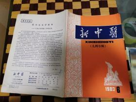 新中医(1983/6)儿科专辑