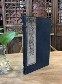 清咸丰元年(1861)刻本《观世音菩萨大悲陀罗尼经咒》全1函1册