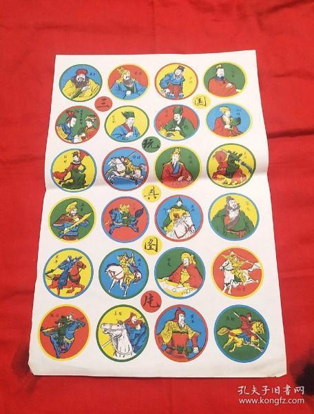 啪叽 三国玩具图片(大版24小张)以图片为准