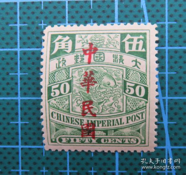 """民普5--蟠龙邮票加盖楷体字""""中华民国""""--面值伍角--未使用新票"""