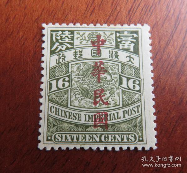 """民普5--蟠龙邮票加盖楷体字""""中华民国""""--面值壹角陆分--未使用新票"""