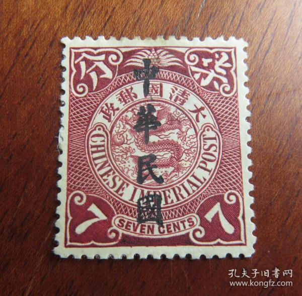"""民普5--蟠龙邮票加盖楷体字""""中华民国""""--面值柒分--未使用新票"""
