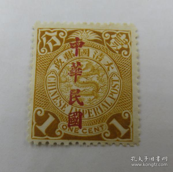 """民普5--蟠龙邮票加盖楷体字""""中华民国""""--面值壹分--未使用新票"""