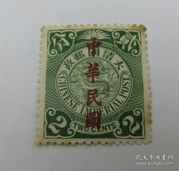 """民普5--蟠龙邮票加盖楷体字""""中华民国""""--面值贰分--未使用新票"""