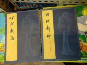 世说新语(上下册)2本合售,影印本,品相以图片为准,里面有撕裂,据光绪十七年思贤讲舍刻本影印