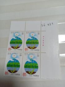 1992-6环境邮票方联