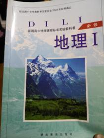 普通高中地理课程标准实验教科书地理必修1