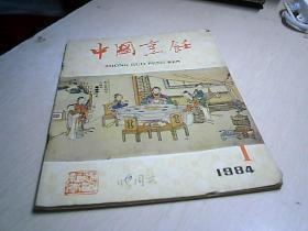 中国烹饪 1984.   1