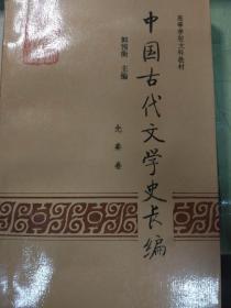 中国古代文学史长编:先秦卷