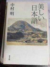 美しい日本语【美丽的日语】【精装】  日文原版         15