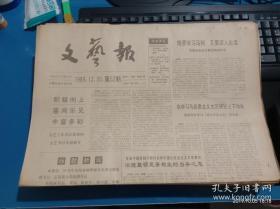 原版老报纸---- 《文艺报》1989年,全年第1-52期,少15.23--2期,现存50期