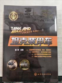 武器怎么工作--坦克装甲车