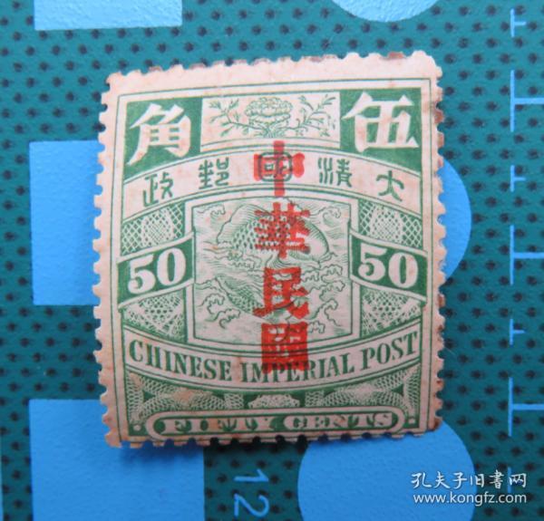 """民普3--蟠龙邮票加盖宋体字""""中华民国""""--面值伍角--未使用新票"""