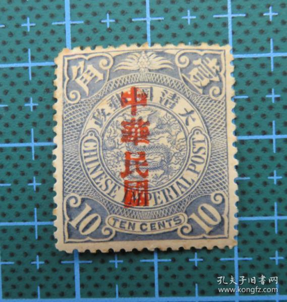 """民普3--蟠龙邮票加盖宋体字""""中华民国""""--面值壹角--未使用新票"""