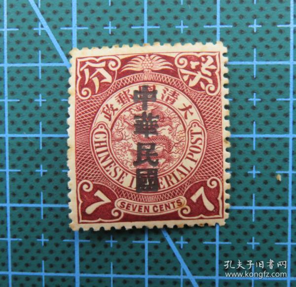 """民普3--蟠龙邮票加盖宋体字""""中华民国""""--面值柒分--未使用新票"""