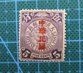 """民普3--蟠龙邮票加盖宋体字""""中华民国""""--面值伍分--未使用新票"""