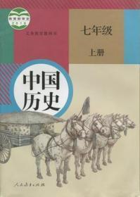 二手正版2019使用初中7七年级上册中国历史书课本教材教科人教版