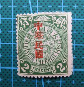"""民普3--蟠龙邮票加盖宋体字""""中华民国""""--面值贰分--未使用新票(龙下多墨点)"""