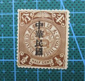 """民普3--蟠龙邮票加盖宋体字""""中华民国""""--面值半分--未使用新票"""