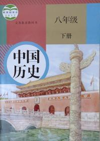 二手正版新版初中历史教材人教版8八年级下册课本教科书