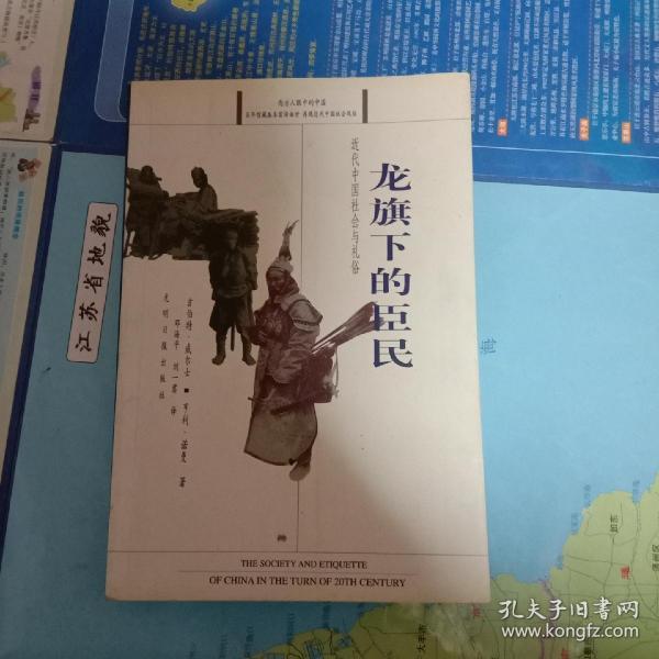 龙旗下的臣民:近代中国社会与礼俗