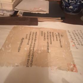 冯汝琪手稿