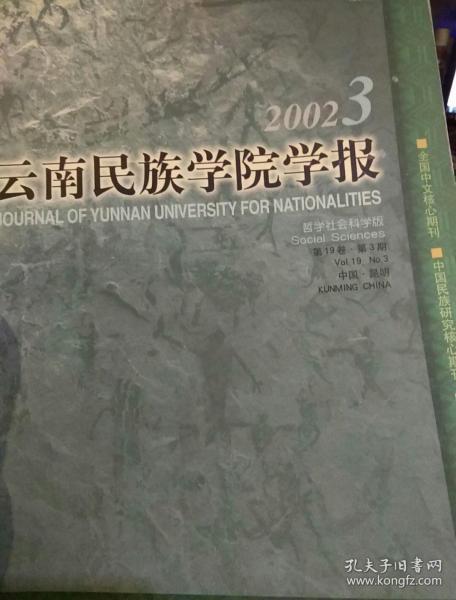 云南民族大学学报 哲学社会科学版 2002年第3期 第19卷第3期 总第82期 云南民族大学学报编辑部