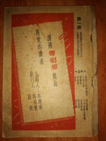 电影风-民国三十七年第一期(创刊号)缺封面  ※四册全买,1200包邮