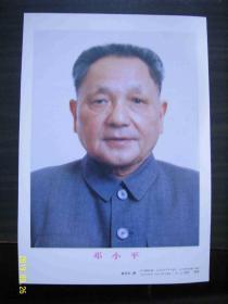 邓小平标准像(13cmX18.8cm)