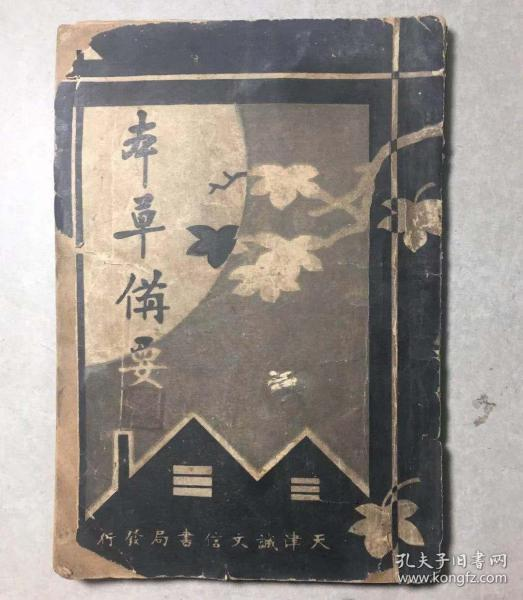 本草备要(不全)