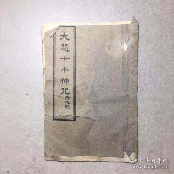 大悲十小神咒(附心经)
