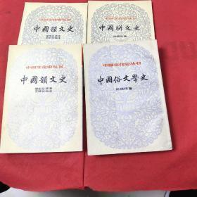 中国文化史丛书