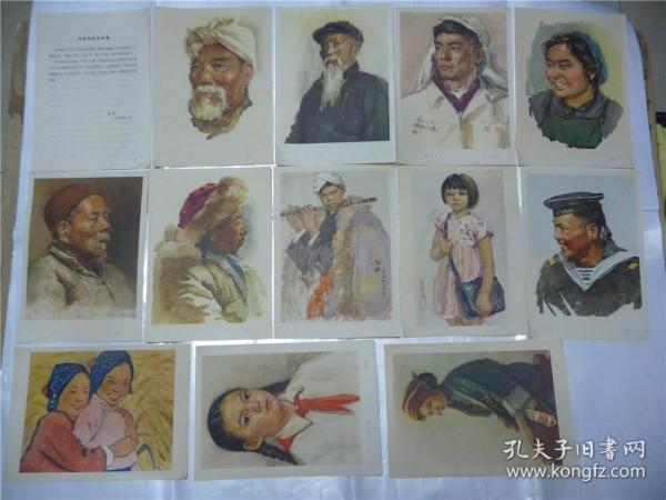 水彩画临本 散片    16开存30张(全套32张缺9 . 22两张)  1964年