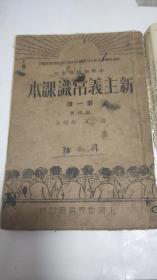 民国初小新主义常识课本第一册多图