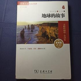 经典名著 大家名译:地球的故事(无障碍阅读·全译本)