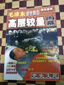 毛泽东逝世前后