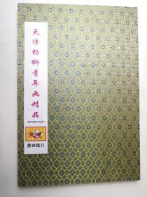 天津杨柳青年画精品   印绘册 8开12张     少见版本
