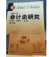 会计史研究:历史·现时·未来.第二卷