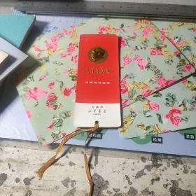 (书签)毛泽东选集第五卷出版发行纪念书签(天津市新华书店1977)