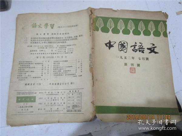 中国语文  1952年七月号 创刊号