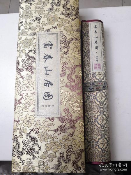富春山居图(真丝织锦)全真丝长卷,全长315X35厘米, 手卷   合璧